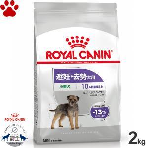 【16】 ロイヤルカナン 犬ドライ/機能食 ミニ ステアライズド 2kg 小型犬用 避妊・去勢犬用 成犬 生後10ヵ月齢以上 CCN tokoton-dogfood