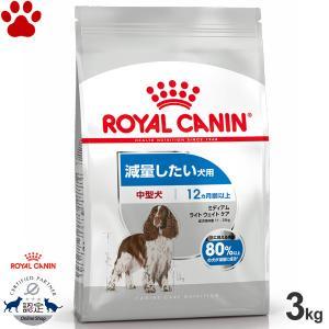 ロイヤルカナン 犬ドライ/機能食 ミディアム ライトウェイトケア 3kg 中型犬用 減量したい犬用 成犬 生後12ヵ月齢以上 CCN ライト|tokoton-dogfood