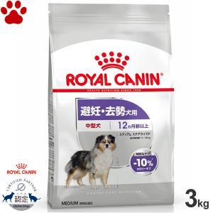 【28】 ロイヤルカナン 犬ドライ/機能食 ミディアム ステアライズド 3kg 中型犬用 避妊・去勢犬用 成犬 生後12ヵ月齢以上 CCN tokoton-dogfood