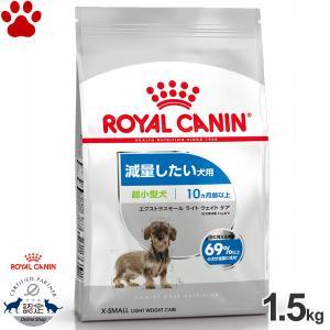 ロイヤルカナン 犬ドライ/機能食 エクストラスモール ライトウェイトケア 1.5kg 超小型犬用 減量したい犬用 成犬 アダルト ライト CCN|tokoton-dogfood