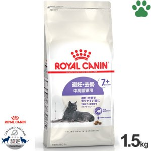 ロイヤルカナン 猫/ドライ ステアライズド7+ 1.5kg 避妊/去勢 中高齢猫用(7歳から12歳まで) 体重管理 キャットフード ドライ ロイカナ FHN|tokoton-dogfood
