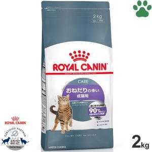 ロイヤルカナン 猫/ドライ/機能食 アペタイトコントロール 2kg おねだりの多い成猫用(生後12ヵ月齢以上) 体重管理 キャットフード ロイカナ FCN|tokoton-dogfood