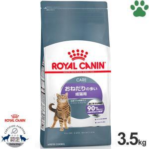 ロイヤルカナン 猫/ドライ/機能食 アペタイトコントロール 3.5kg おねだりの多い成猫用(生後12ヵ月齢以上) 体重管理 キャットフード ロイカナ FCN|tokoton-dogfood