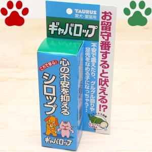 【1】 トーラス 犬猫用 心の不安を抑えるシロップ ギャバロップ 30ml 国産