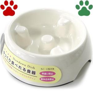 【10】 KONOKO ゆっくり食べられる食器 Sサイズ 小型犬用 アイボリー 滑り止め付き 早食い防止 コノコ エイムクリエイツ フードボウル フードボール