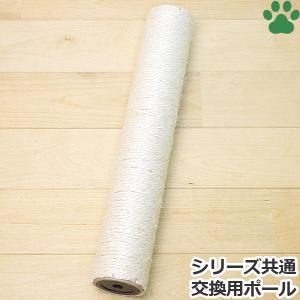 アニーコーラス キャットわくわくポール 交換用 専用ポール 400 猫用 爪とぎ 工具不要 簡単 麻 つめとぎ ガリガリ ツメとぎ|tokoton-dogfood