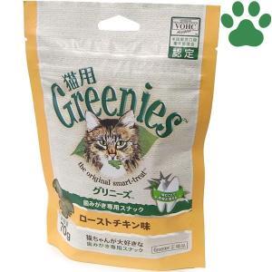 【1】 [正規品] 猫用 グリニーズ ローストチキン味 70...