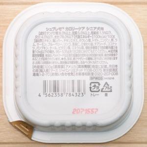 【2】 [正規品] シュプレモ トレイ缶 カロ...の詳細画像1