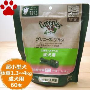 【15】 [正規品] グリニーズプラス 超小型犬用(体重1....