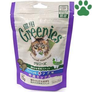 【1】 [正規品] 猫用 グリニーズ フィッシュ味&ツナ味 ...