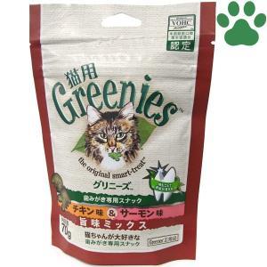【1】 [正規品] 猫用 グリニーズ チキン味&サーモン味 ...