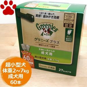 【25】 [正規品] グリニーズプラス 超小型犬用(体重2〜...