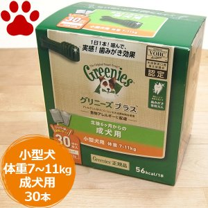 【15】 [正規品] グリニーズプラス 小型犬用(体重7〜1...