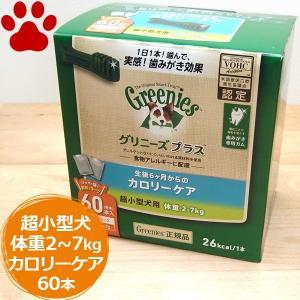 【12】 [正規品] グリニーズプラス カロリーケア 超小型犬用(体重2から7kg) 成犬用 60本...
