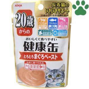 【1】 アイシア 猫用 パウチ 20歳か...