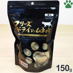 ママクック 猫用 フリーズドライのムネ肉 150g 国産 高原但馬どり使用 チキン おやつ tokoton-dogfood