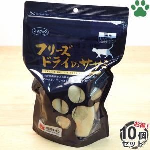 10個セット / ママクック 猫用 フリーズドライのササミ 150g ×10個 国産 高原但馬どり使用 チキン おやつ tokoton-dogfood