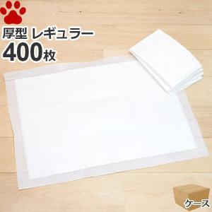 【0】[10.5円/1枚] 厚型ペットシーツ レギュラー 約45×33cm 400枚(100枚入×4...