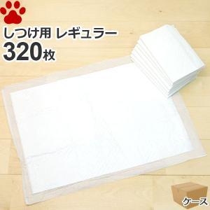 [約14円 約27g/1枚] しつけ用 厚型 ペットシーツ レギュラー 320枚 (80枚×4袋) におい付き しつける トイレトレーニング ペットシート トイレシーツ 業務用|tokoton-dogfood