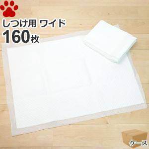 [約28円 約54g/1枚] しつけ用 厚型 ペットシーツ ワイド 160枚 (40枚×4袋) におい付き しつける トイレトレーニング ペットシート トイレシーツ 業務用|tokoton-dogfood