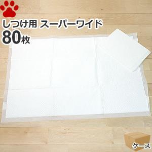 [約56円 約122g/1枚] しつけ用 厚型 ペットシーツ スーパーワイド (ダブルワイド) 80枚 (20枚×4袋) におい付き しつける ペットシート トイレシーツ 業務用|tokoton-dogfood