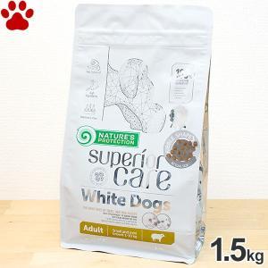 【0】 [正規品] ネイチャーズ プロテクション 犬ドライ ホワイトドッグ 1.5kg 超小型犬/小型犬 白毛犬種用 ホワイト犬種 涙やけ|tokoton-dogfood
