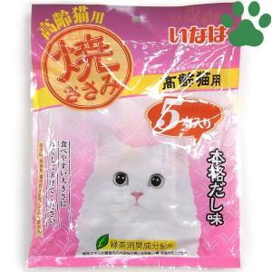 【5】 CIAO 高齢猫用 おやつ 焼ささみ 高齢猫用 本格だし味 5本入り 着色料・保存料不使用 いなば チャオ