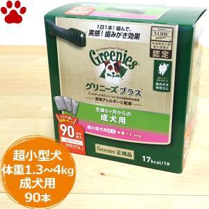 【12】 [正規品] グリニーズプラス 超小型犬用(体重1.3〜4kg) 成犬用 90本入り グリニ...