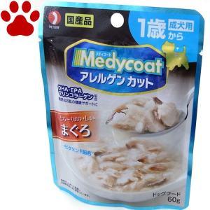 【1】 [国産/無着色] メディコート アレルゲンカット パウチ 成犬用(1歳以上) まぐろ 60g 食物アレルギー対策 ペットライン ドッグフード