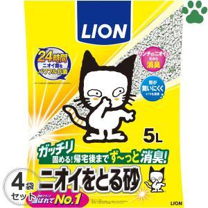 ケース /  ライオン ニオイをとる砂 5L X 4袋 猫砂 国産 鉱物 消臭 ペットキレイ 箱売 においをとる砂 tokoton-dogfood