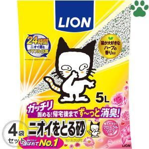 ケース / ライオン ニオイをとる砂 フローラルソープの香り 5L X 4袋 猫砂 国産 鉱物 消臭 ペットキレイ 箱売 においをとる砂 tokoton-dogfood