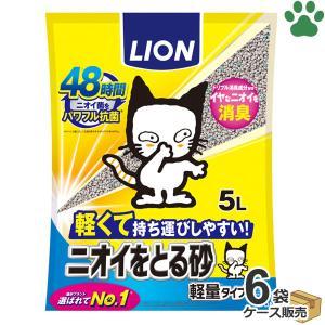 ケース / ライオン ニオイをとる砂 軽量タイプ 5L x 6袋 猫砂 鉱物 消臭 抗菌 固まる ペットキレイ 箱売 においをとる砂 tokoton-dogfood