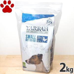 【19】 [正規品] ヤラー 犬ドライ スモールブリード 2kg 小型犬/小粒/成犬用 オーガニックドッグフード 小型犬|tokoton-dogfood