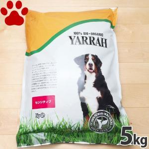 【0】 [正規品] ヤラー 犬ドライ センシティブ 5kg 全犬種/成犬用 オーガニックドッグフード...