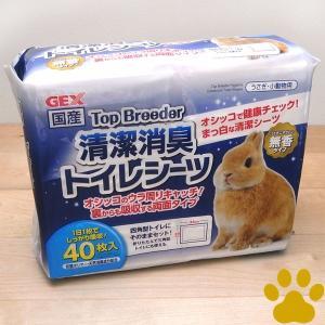 【20】 GEX うさぎ用 清潔消臭トイレシー...の関連商品5