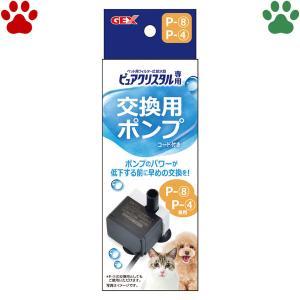 【3】 GEX ピュアクリスタル 交換用 ポンプ P-4 1.5L 犬用/1.5L 猫用/2.5L ...