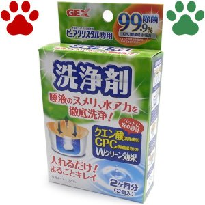 GEX ピュアクリスタル 専用 洗浄剤 2か月分 (2個入り) ジェックス|tokoton-dogfood