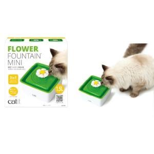 GEX Catit フラワーファウンテンミニ 猫用 1.5L 専用フィルター1枚付き 循環式 水飲み 給水器 給水機 フィルター式 かわいい ジェックス|tokoton-dogfood