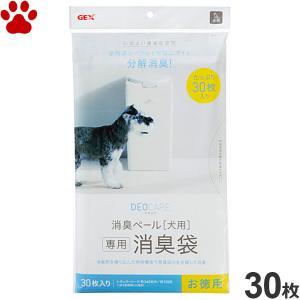 GEX デオケア 消臭ペール 犬用 専用消臭袋30枚入 お徳用 犬 ペット ペットシーツ おむつ 防臭 消臭 ジェックス|tokoton-dogfood