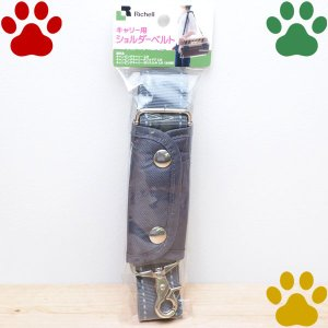 リッチェル キャンピングキャリー用 ショルダーベルト Sサイズ・Mサイズ共通|tokoton-dogfood