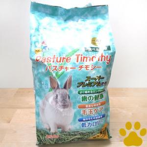 【30】 ハイペット うさぎ用 牧草 パスチャー...の商品画像
