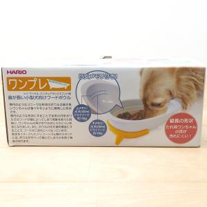 【30】 ハリオ 鼻の長い犬種用フードボウル ワンコプレート N 磁器 ホワイト 滑り止めシリコンマット付き ワンプレ ミニチュアダックス|tokoton-dogfood|09