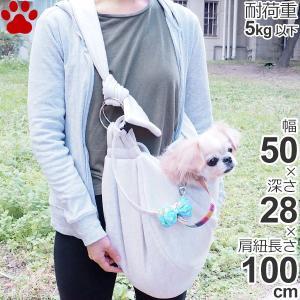 ペットプロ ペットスリング ホワイト 超小型犬 小型犬 かわいい おしゃれ スリングキャリー スリング ドッグスリング お出かけ 白|tokoton-dogfood