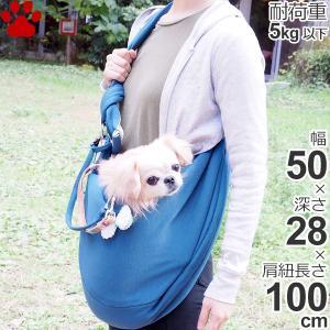 ペットプロ ペットスリング ネイビーブルー 超小型犬 小型犬 かわいい おしゃれ スリングキャリー スリング ドッグスリング 青 お出かけ|tokoton-dogfood