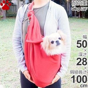 ペットプロ ペットスリング レッド 超小型犬 小型犬 かわいい おしゃれ スリングキャリー スリング ドッグスリング お出かけ 布製 赤|tokoton-dogfood