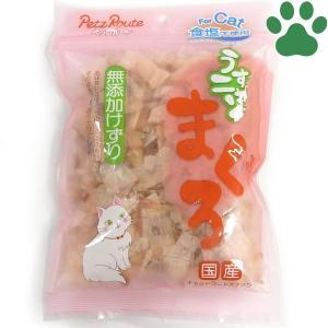 【2】 ペッツルート 猫用おやつ うすニャン まぐろ 無添加けずり 20g 食塩不使用 国産 ふりかけ