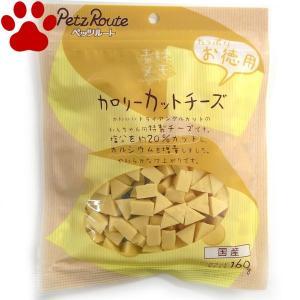 【8】 ペッツルート 犬用おやつ 素材メモ カロリーカットチーズ お徳用 160g 国産 塩分ひかえめ