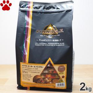 【16】 [正規品] ピナクル ターキー&パンプキン 2kg 全犬種/全年齢 穀物不使用 グレインフ...