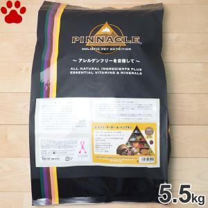 【57】 [正規品] ピナクル ターキー&パンプキン 5.5kg 全犬種/全年齢 穀物不使用 グレイ...