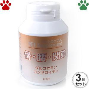 3個セット / [675円/個] 犬猫用 バイオ ペットのサプリ 骨・腰・関節 60錠入り 国産 コンドロイチン グルコサミン配合 サプリメント|tokoton-dogfood
